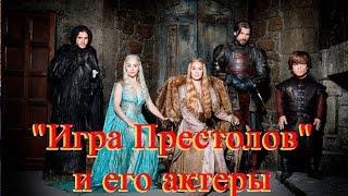 """Сериал """"Игра Престолов"""" и его актеры"""