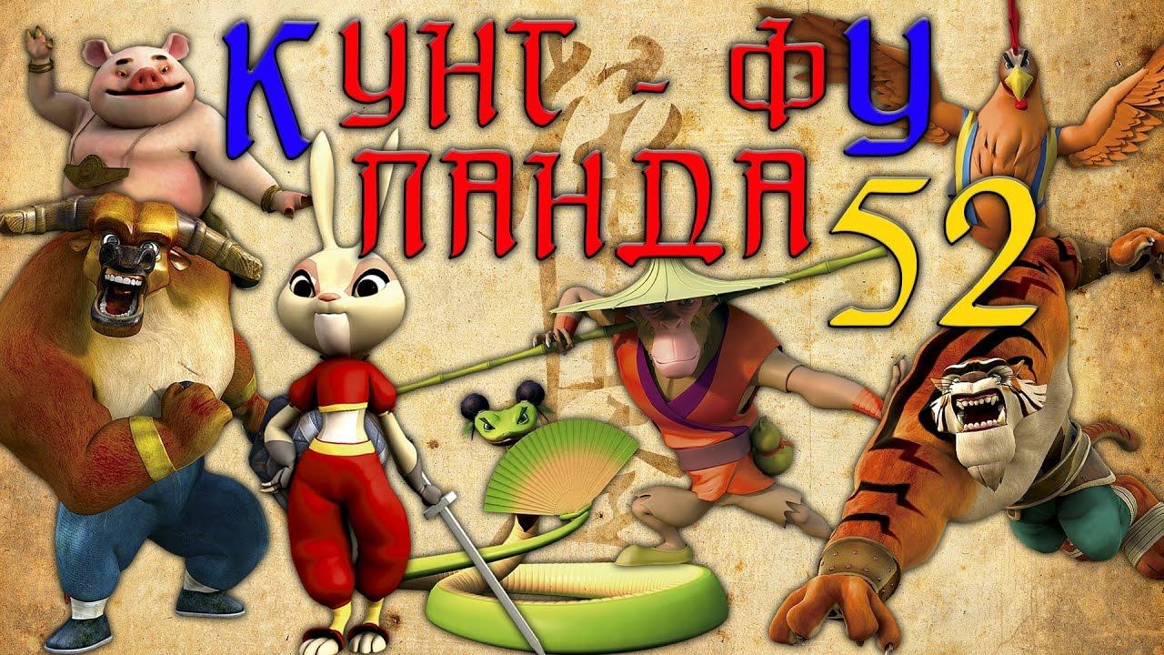 Кунг-Фу Панда    Все серии подряд   Сборник № 52   Мультфильм