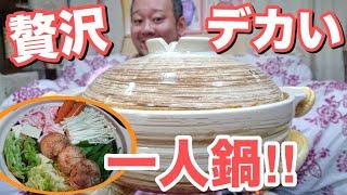 ブチかましメンバー絶賛の濃厚味噌鍋をデカ土鍋で食らう!
