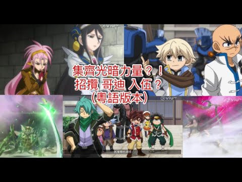 Battle Spirits-劍之眼:「奇怪人的對決!黑蟲之妖刀薄翅浮蝣冷笑!」丨第31集丨粵語中字 - YouTube