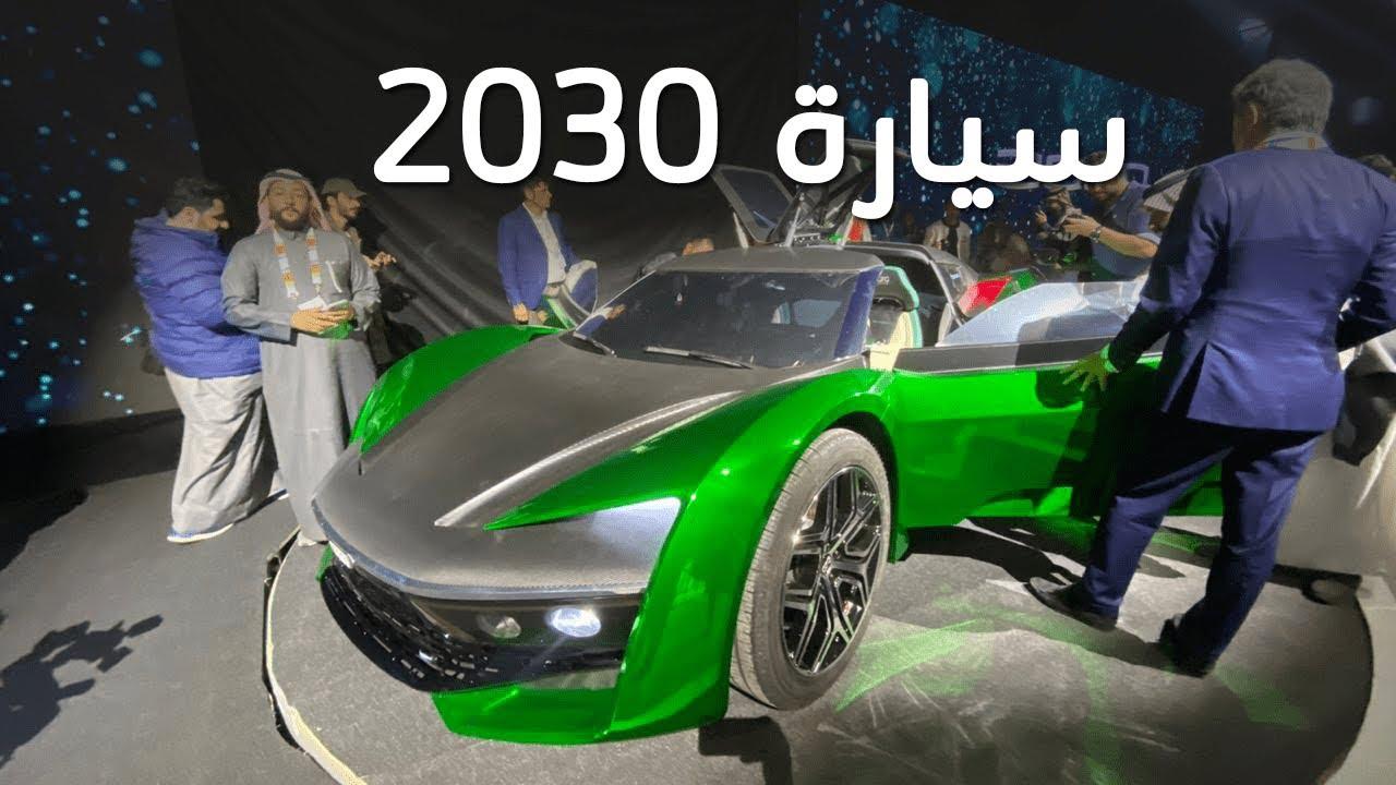 تفاصيل سيارة المستقبل 2030 التي تم تدشينها في السعودية Youtube