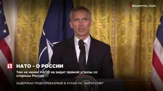 Генеральный секретарь НАТО заявил, что Россия стала более агрессивной