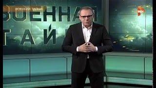 Военная тайна с Игорем Прокопенко 02. 04. 2016. (Часть 2)