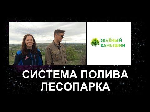 """""""ЗЕЛЁНЫЙ КАМЫШИН"""": СИСТЕМА ПОЛИВА ЛЕСОПАРКА"""
