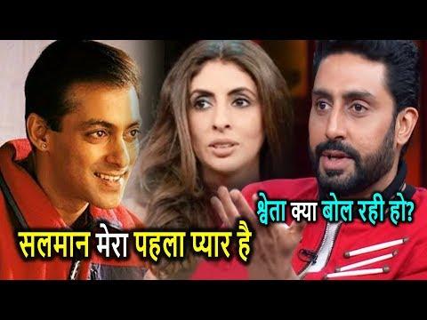 Salman Khan को लेकर Aishwarya की Sister-in-Law Shweta ने किया खुलासा, दंग हो गए Abhishek Bachchan Mp3