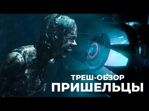 ТРЕШ-ОБЗОР фильма Пришельцы (2014) #StayHome