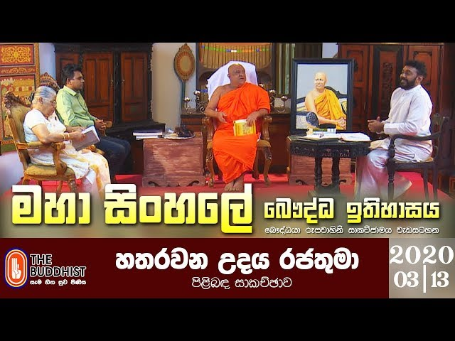Maha Sinhale Bauddha Ithihasaya | 2020-03-13 | මහා සිංහලේ බෞද්ධ ඉතිහාසය