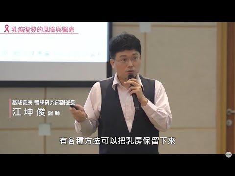 【台北場】乳癌復發的風險與醫療講座 江坤俊醫師