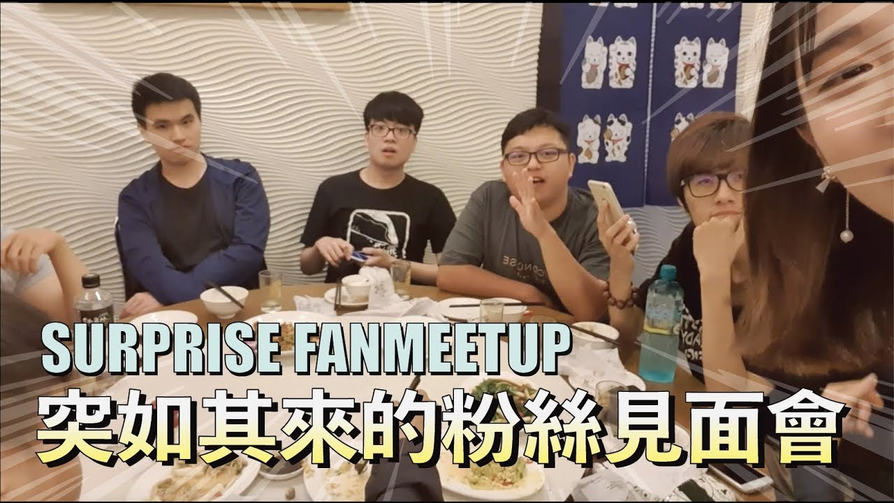 Surprise Fanmeetup 突如其來的粉絲見面會 (ENG/中文/한국어) - YouTube