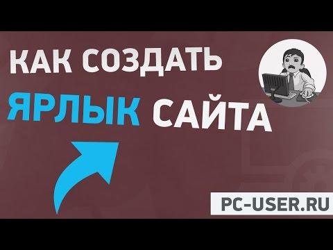 Как сохранить страницу на рабочий стол компьютера