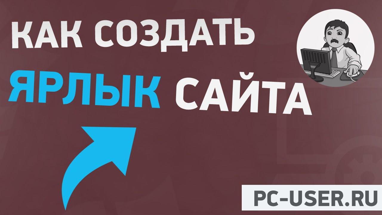 Ответы mail. Ru: ярлык рабочего стола. Где находится файл рабочего.