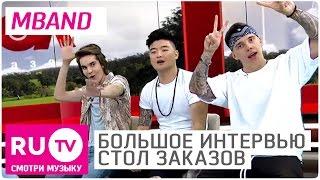 MBand - Большое интервью. Стол заказов на RU.TV