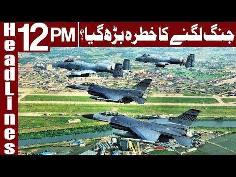 US Going To Start War with Pakistan? - Headlines 12 PM - 9 January 2018 - Express News