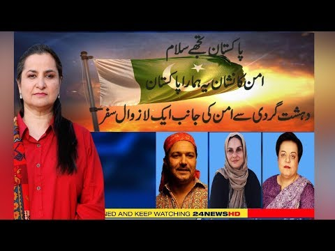 Nasim Zehra @8 | 23 March 2018 | 24 News HD