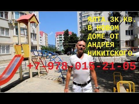 Крым, Ялта. Продам 3к.кв. в новом доме, ЛОТ 2754, цена 6000000 рублей. +7-978-015-21-05