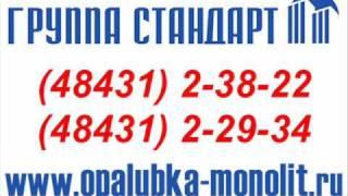 Опалубка колонн - Группа Стандарт(Опалубка колонн - Группа Стандарт. Стальная и алюминиевая опалубка для монолитного строительства ( http://www.opal..., 2009-12-30T08:39:37.000Z)