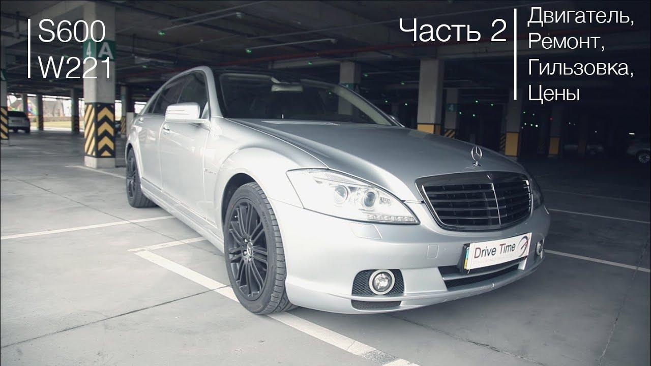 Тест драйв Mercedes S600 W221 Часть 2 (двигатель, гильзовка, ремонт, обслуживание) // Drive Time