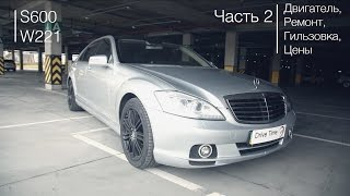 Тест драйв Mercedes S600 W221 Часть 2 (двигатель, гильзовка, ремонт, обслуживание) // Drive Time(, 2016-04-13T19:15:13.000Z)