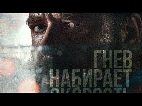 НЕИСТОВЫЙ 2020, Трейлер 2020 , трейлер на русском, фильм 2020. Трейлер. - Видео онлайн