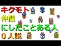 【DQ6】最強のレアモンスター「キクモト」を育ててソロで裏ボスに挑む(ドラクエ6で最強のモンスターは誰か?)~ DRAGON QUEST VI ( ドラクエ6 )