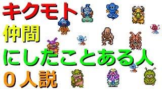 【DQ6】最強のレアモンスター「キクモト」を育ててソロで裏ボスに挑む(ドラクエ6で最強のモンスターは誰か?)~ DRAGON QUEST VI ( ドラクエ6 ) thumbnail