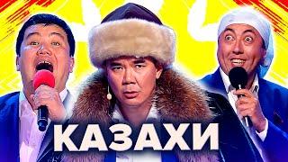 КВН Казахи Сборник номеров