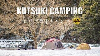 雪中キャンプで、コラボ!in朽木キャンプ4k
