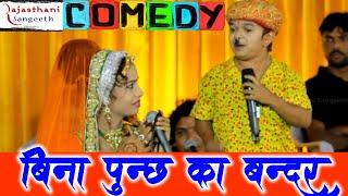 बिना पूँछ का बन्दर (Marriage Comedy ) || Manish Nama  || Rekha Pariniya || Hit comedys H.D