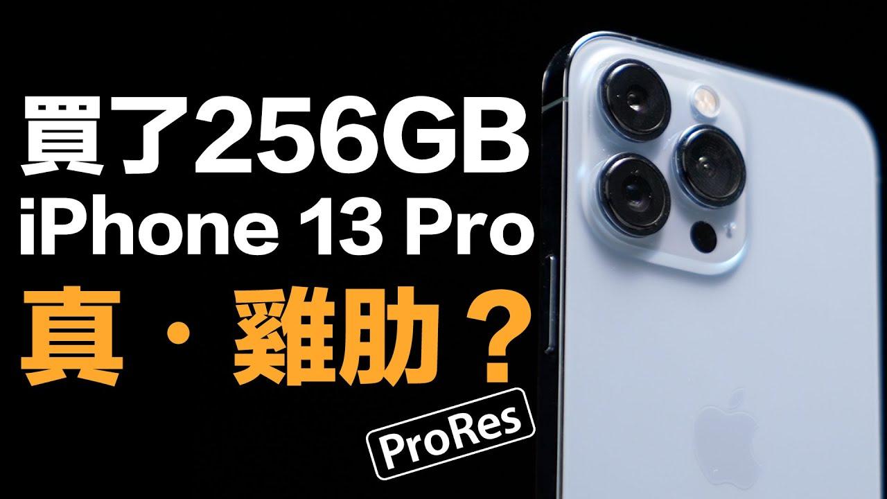 Download iPhone 13 Pro 買 256GB 就為了它?真的沒必要!一次看懂什麼是Apple  ProRes