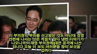[충격] 이재용, 평양냉면 먹고 변했다! 대한민국 떠나나? 진실을 밝혀 - TV NewSKr thumbnail