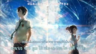 เพลงประกอบ Your Name เนื้อคาราโอเกะ (ซับไทย)