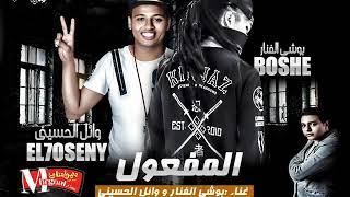 مهرجان المفعول | بوشى الفنار و وائل الحسينى | توزيع رامبو 2019 المهرجان اللى هيكسر مصر