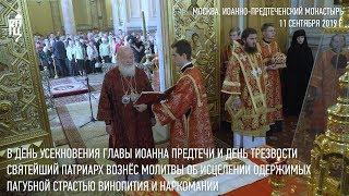 Святейший Патриарх Кирилл совершил богослужение в Иоанно-Предтеченском монастыре