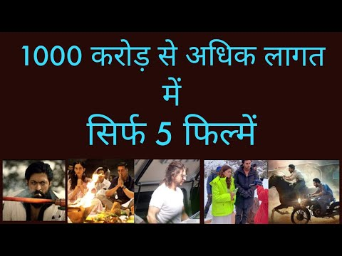 1000 करोड़ में 5 फिल्में | 5 Expensive Films  27/21 13 February 2021