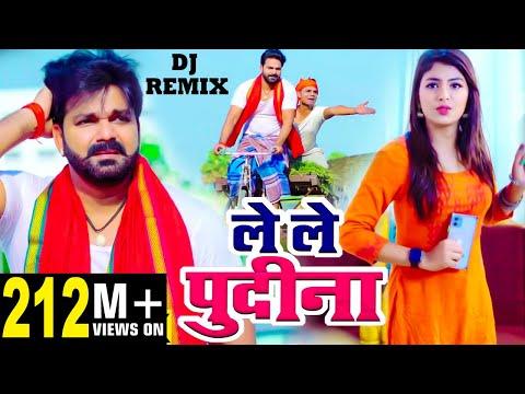 #Pawan Singh का रिकॉर्ड बनाने वाला गाना | ले ले पुदीना Dj_Remix_Song | Pudina Ae Haseena | Ft. Maahi