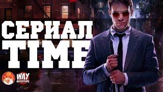 СЕРИАЛ TIME - Daredevil / Сорвиголова