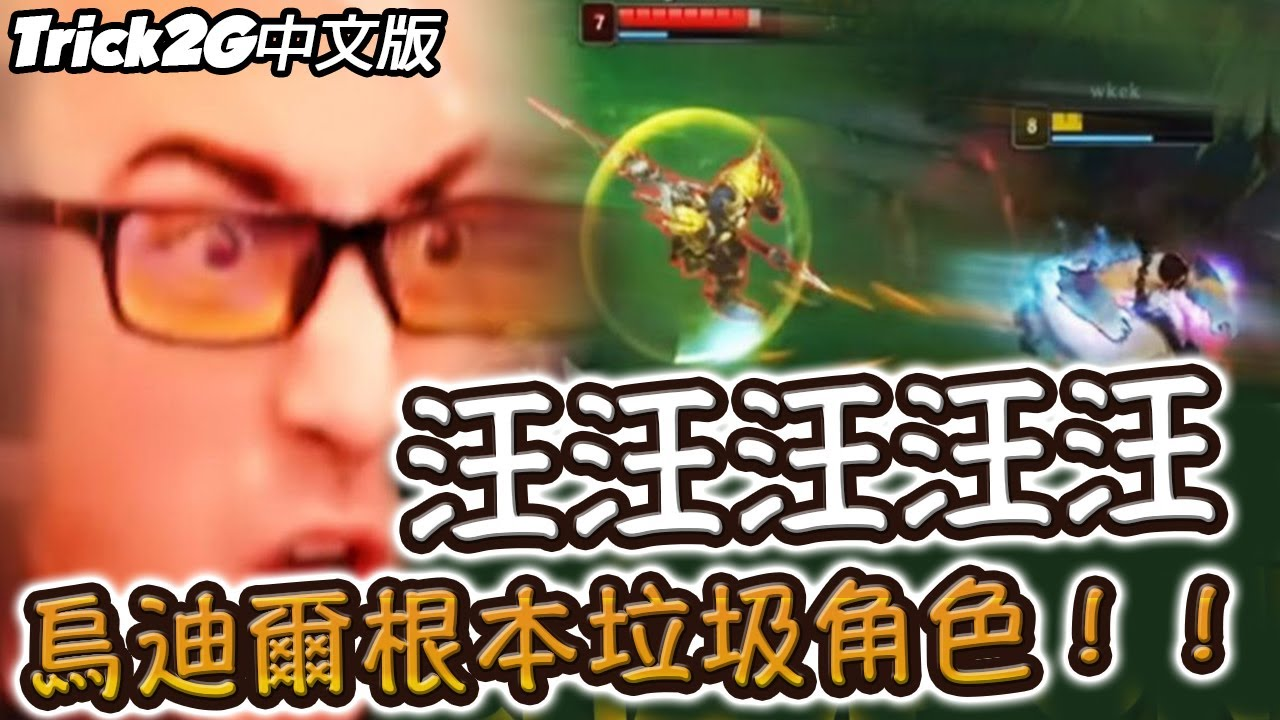 Trick2G- 烏迪爾根本是LoL最垃圾的英雄(中文字幕) -LoL英雄聯盟 - YouTube