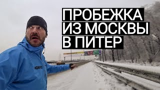 Смотреть видео Когда живешь в Москве, а спортом занимаешься на море. Пробежка в Питер онлайн