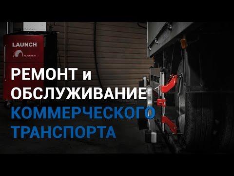 Ремонт и обслуживание коммерческого транспорта - Автосервис ТЕХНОГАРАНТ