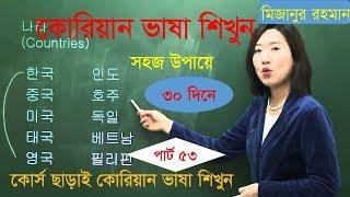 কোরিয়ান ভাষা শিক্ষা , Korean part 53 , Korean to bangla language , Korean language bangla tutorial