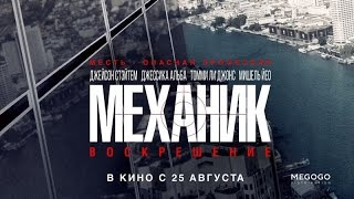 «Механик: Воскрешение» — фильм в СИНЕМА ПАРК