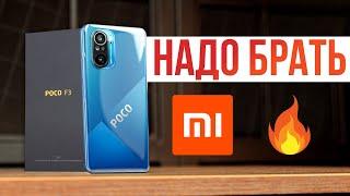 Настоящий POCO F3 Обзор Xiaomi, А ВОТ ТЕПЕРЬ НЕДУРНО!