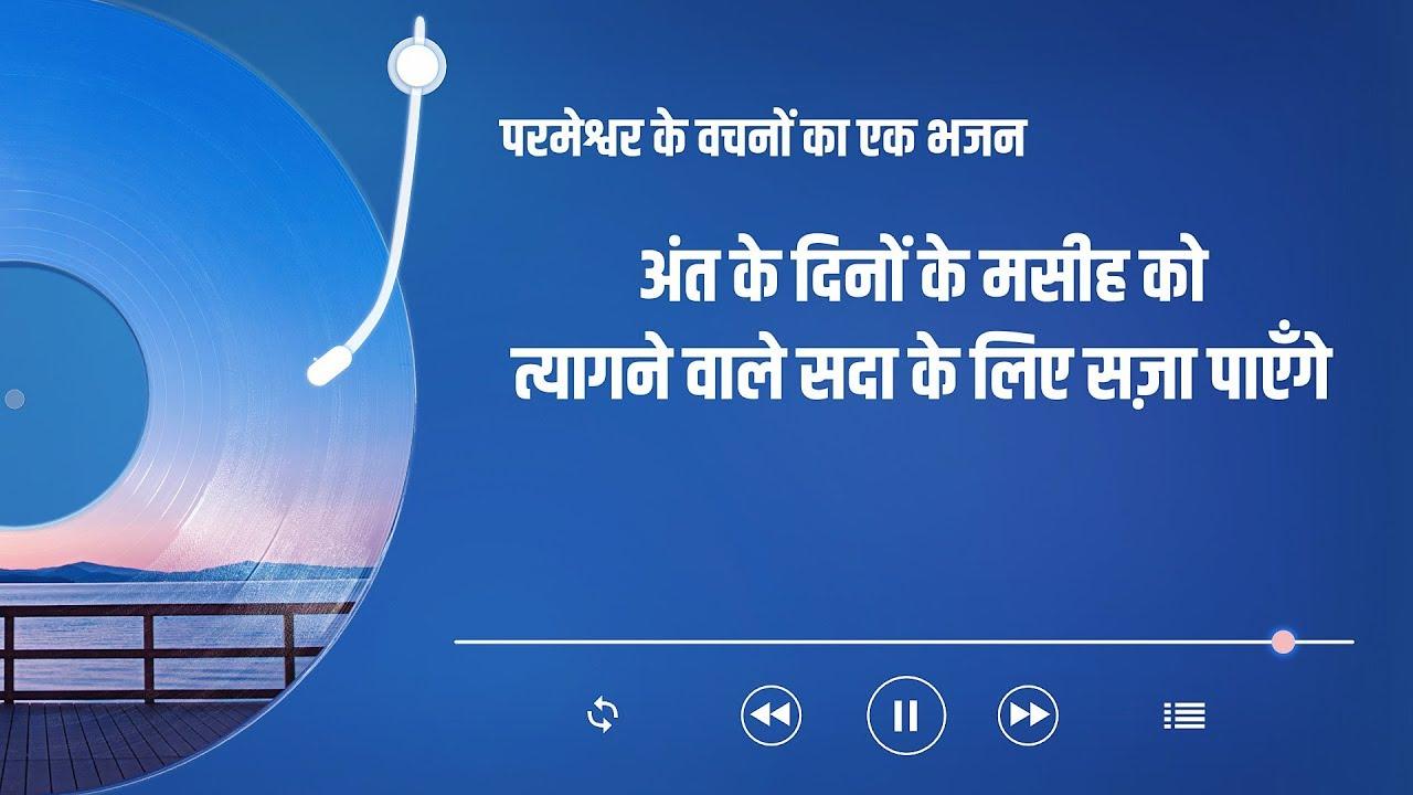 अंत के दिनों के मसीह को त्यागने वाले सदा के लिए सज़ा पाएँगे | Hindi Christian Song With Lyrics