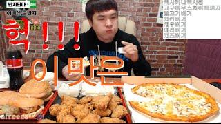 먹방bj떵개입니다 (신메뉴먹방) 멕시칸멕시윙 고구마무스화이트피자.불고기피자&햄버거종류별로 Hello!  Eating S