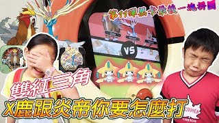 【MK TV】Pokemon Tretta 黑卡X鹿跟炎帝同時出現你會怎麼打?基拉祈會被打爆啊!第11彈的金黑卡的最後一塊拼圖!會在今天完成嗎?