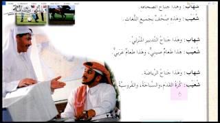 71 УРОК. 1 ТОМ. Арабский в твоих руках.