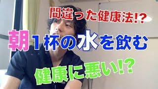 【健康法】毎朝一杯の水を飲むのは健康に良くない?? 福岡市 整体