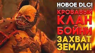 НОВОЕ DLC! ВОЗМЕЗДИЕ ПЛЕМЕНИ БОЙНИ ► ЗАХВАТ ЗЕМЕЛЬ! ► Middle-Earth: Shadow of War Прохождение DLC