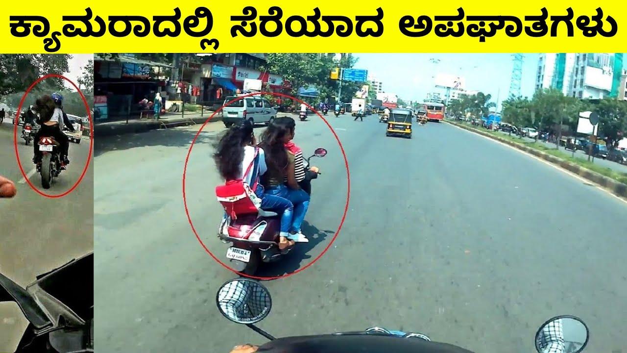 Unbelievable videos    ನೀವು ನಂಬಲಾರದ ವಿಚಿತ್ರ ವಾಹನ ಸವಾರರು
