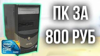 Покупка компьютера с юлы за 800 рублей.